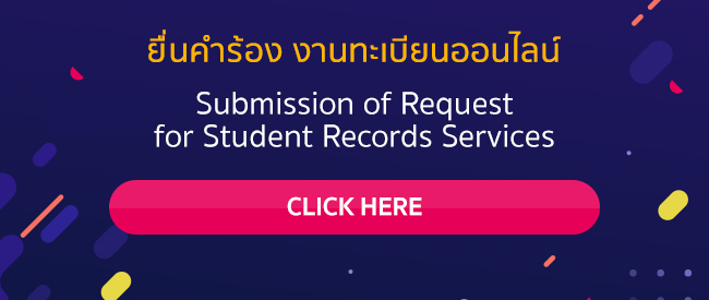 Submission of Request for Student Records Services | ยื่นคำร้อง งานทะเบียนออนไลน์